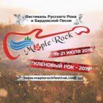 Фестиваль «Кленовый рок» собрал в Канаде русскоязычных исполнителей