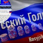 В Польше закрыли единственную телепрограмму на русском языке