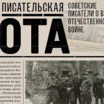 О советских писателях на фронте рассказывает выставка в Мариборе