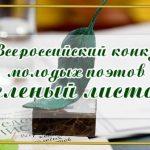 Фонд «Русский мир» наградил зарубежного победителя поэтического конкурса «Зелёный листок»
