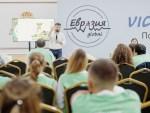 Представители 107 стран прислали заявки на участие в форуме «Евразия Global»