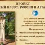 Участникам конкурса предлагают рассказать о дружбе России и Армении