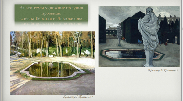С миром искусства А. Н. Бенуа знакомились в Варне