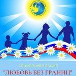 Социальная акция «Любовь без границ» проходит в Анкаре