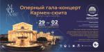 Международный фестиваль оперы и балета открывается в «Херсонесе Таврическом»