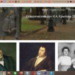 В Минске завершился проект «Сатирический дух И. А. Крылова 250 лет спустя»