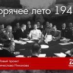 Вячеслав Никонов создает новый интернет-проект «Горячее лето 1945-го»