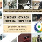 Конкурс «Открой Евразию» объединит молодёжь разных стран через культуру и искусство