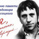 Владимир Высоцкий ушёл из жизни 40 лет назад