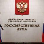 Дума приняла в I чтении проект о признании отчуждения территорий РФ экстремизмом