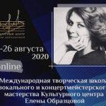 Международная школа вокального мастерства открывается в виртуальном формате