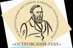 Фестиваль «Островский — FEST» открывается в Кинешме