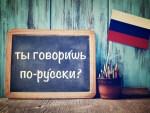Правительственная комиссия по русскому языку будет эффективнее работать над повышением грамотности и культуры речи