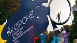 Фестиваль короткометражного кино «Короче» открывается в онлайн-формате