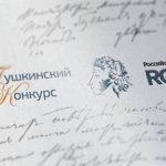 Что мотивирует учителей участвовать в Пушкинском конкурсе? Рассказывают  лауреаты  из Узбекистана