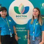 На Дальнем Востоке начался всероссийский образовательный форум «Восток»
