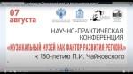 К 180‑летию П. И. Чайковского состоялась онлайн-конференция «Музыкальный музей как фактор развития региона»