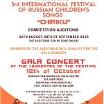 РЦНК в Дар-эс-Саламе и КСРС Танзании проводят песенный фестиваль «Чирику»