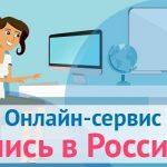 Россотрудничество запустит онлайн-сервис для поступающих в российские вузы иностранцев