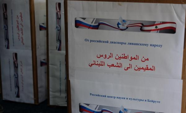 Соотечественники передали гуманитарную помощь больнице в Ливане