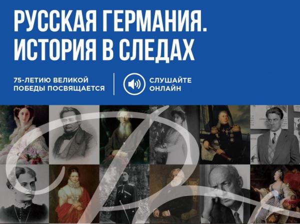 Волонтёры Волгограда подготовили серию радиопередач о культурных связях России и Германии