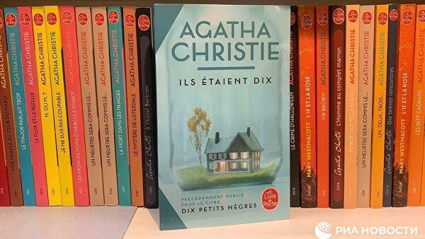 Во Франции переименовали роман Агаты Кристи Десять негритят