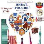 В Германии пройдёт фестиваль «Виват, Россия!»