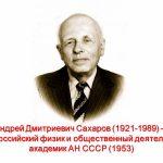 Фильм об академике Андрее Сахарове снимут к его вековому юбилею