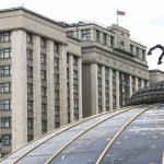 Упростить оформление виз для жителей городов-побратимов предложили в Госдуме