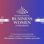 IV Международный конгресс женщин-предпринимателей состоится в Москве