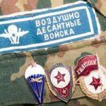 2 августа - День Воздушно-десантных войск. Поздравляем!