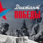 Написать «Диктант Победы» в режиме онлайн можно по 7 сентября