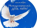Соотечественники из-за рубежа станут участниками акции «Голубь мира»