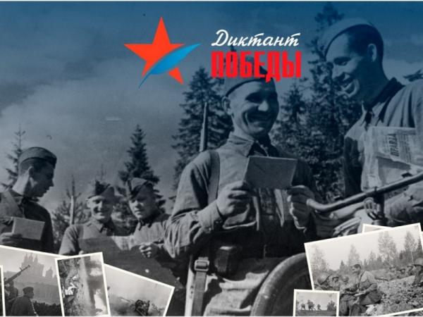 «Диктант Победы» проходит в России и 75 странах