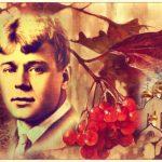 Выставка к 125-летию Сергея Есенина открывается в Москве