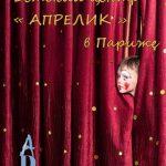 Театральная студия «Апрелик» в Париже вошла в шорт-лист премии «Звезда Театрала»
