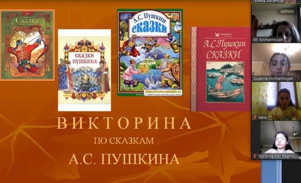 Викторину по сказкам Пушкина провели в Ереване