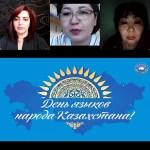 «Язык - символ дружбы и согласия»: праздничный вечер прошёл в Алма-Ате