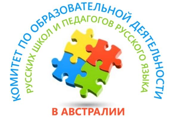 Комитет русских школ Австралии проведет серию просветительских мероприятий и мастер-классов