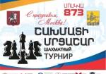 Дом Москвы в Ереване проводит онлайн-турнир по шахматам, посвященный дню рождения российской столицы