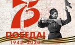 Праздничные мероприятия в честь 75-летия Победы пройдут в Светвинченате при поддержке Правительства Москвы