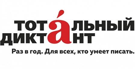 Тотальный диктант: онлайн, офлайн и #пишемдома
