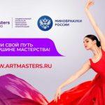 Свыше 150 россиян сразятся в финале чемпионата ArtMasters