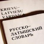Знать русский латышам – вредно! Патриоты бьют тревогу востребованности русского