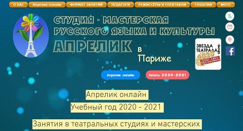 В «Апрелике» начинают занятия актёры и режиссёры ведущих московских театров