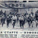 «Рижане получили прекрасный подарок — Дворец спорта»