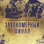 Минобороны РФ рассекретило документы к 75-летию окончания Второй мировой войны