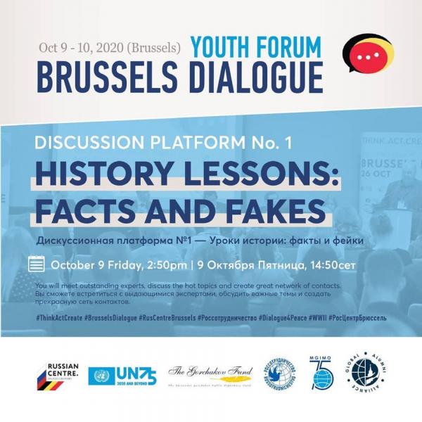 Русскоязычную молодёжь приглашают присоединиться к форуму «Брюссельский диалог»