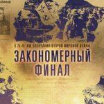 Минобороны РФ опубликовало документы к 75-летию окончания Второй мировой войны