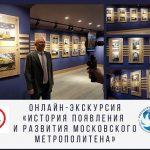 Следующая лекция о Московском метро состоится 30 сентября